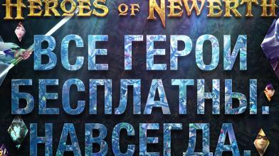 Все герои в Heroes of Newerth станут бесплатными. Навсегда!