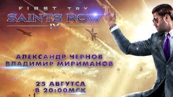 Выходной First Try по Saints Row IV  (25.08.13 c 20 до 22.00)