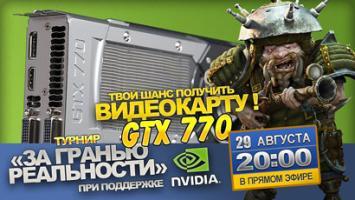 Совместный турнир NVIDIA и Panzar!