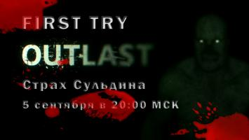 First Try. Outlast. 5 сентябрь 2013 года, c 20 до 22.00