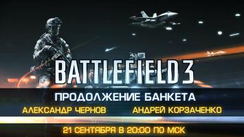 Выходной стрим по Battlefield 3 (21.09.2013 с 20.00)