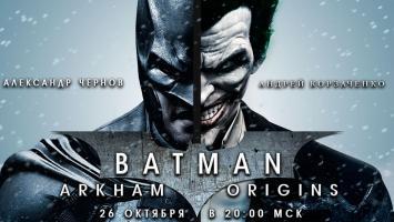 Выходной стрим в формате First Try по мультиплееру Batman: Arkham Origins