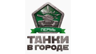 120 танкистов сразятся за Пермь