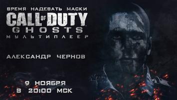 Стрим по Call of Duty: Ghosts