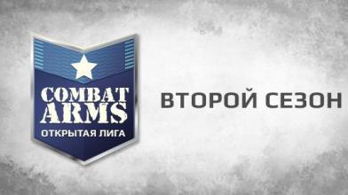 Финал третьего отборочного тура Лиги Combat Arms