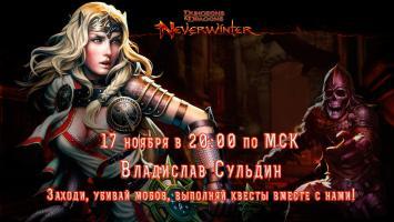 Воскресный стрим ЗБТ Neverwinter Online c PlayGround.ru