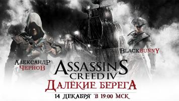 Субботний стрим. Мультиплеер Assassin's Creed 4: Black Flag