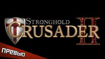 Stronghold Crusader 2. Впечатления от пре-альфа версии
