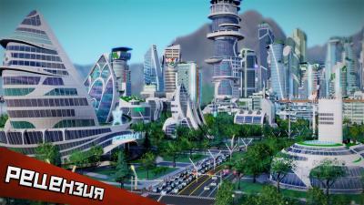 SimCity: Cities of Tomorrow. Как заработать на будущем