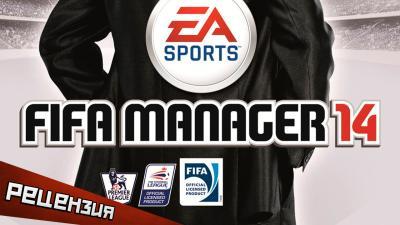 FIFA Manager 14: Legacy Edition. У позорного столба