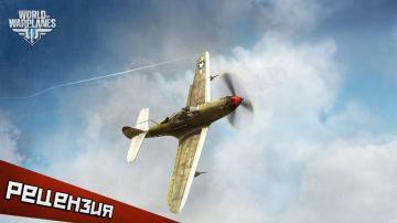 World of Warplanes. Асы в небе