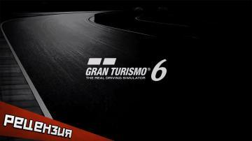 Gran Turismo 6. Вперед и с песней