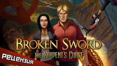 Broken Sword 5: The Serpent's Curse. Следствие ведут любители