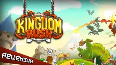Kingdom Rush. Властелин башен
