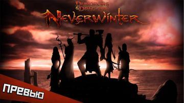 Neverwinter Online. За Невервинтер!