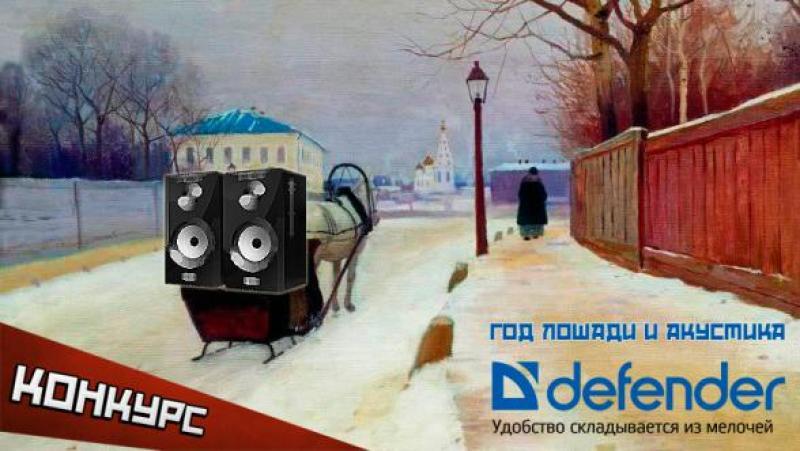 Итоги конкурса «Год лошади и акустика Defender»