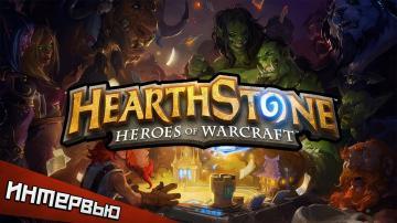 Интервью с разработчиками Hearthstone: как Blizzard заставила всех играть в карты
