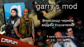 Субботний стрим. Сумасшествие в Garry's mod!