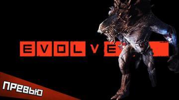 Новая игра от создателей Left 4 Dead: впечатления от лондонской презентации Evolve
