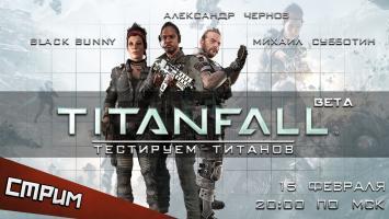 Субботний стрим. Titanfall — тест титанов