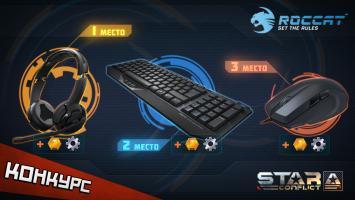 Итоги конкурса от Star Conflict и ROCCAT