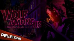 The Wolf Among Us. Episodes 1-2. Чужой среди своих