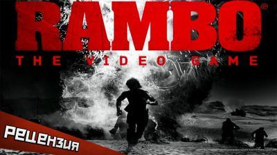 Rambo: The Video Game. Видеорецензия