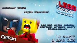 Субботний стрим. The LEGO Movie Videogame — мимими 8 марта мими