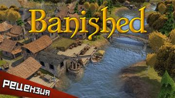 Banished. Тщетно бытие