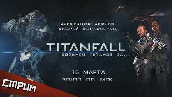 Субботний стрим. Titanfall — возьмем титанов за...