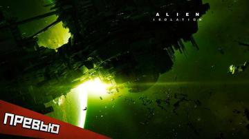 Alien: Isolation. Первый взгляд