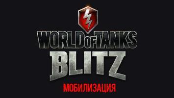 Закрытый бета-тест World of Tanks Blitz уже совсем скоро