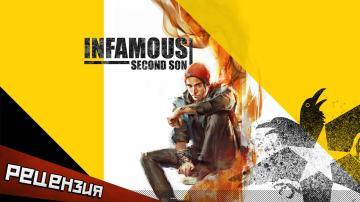 inFamous: Second Son. Безудержное веселье