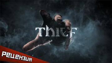 Thief (2014). Покрадено