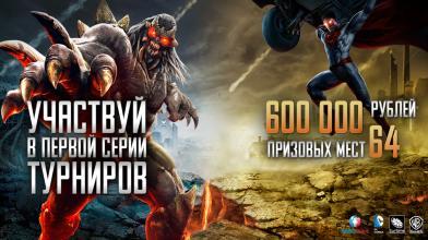 Infinite Crisis: стартует первая глобальная серия турниров с призовым фондом в 600 000 рублей!