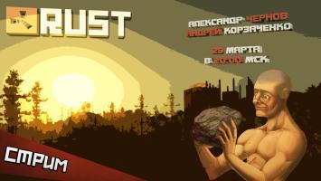 Субботний стрим. Rust — реалити-шоу на выживание