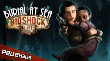 BioShock Infinite: Burial at Sea — Episode Two. С концами
