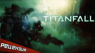 Titanfall. Манна небесная