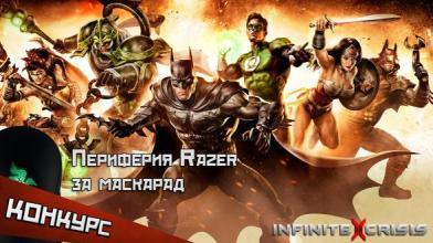 Продление конкурса от Infinite Crisis и PlayGround.ru: периферия Razer за маскарад