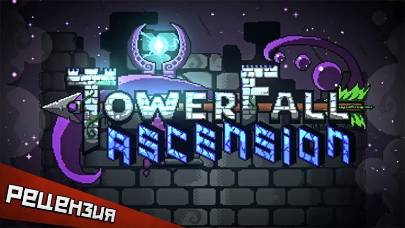 TowerFall Ascension. Стреляй-убивай
