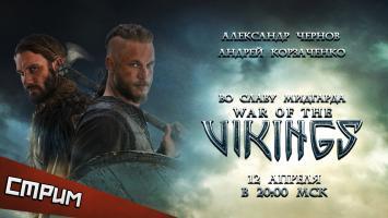 Субботний стрим. War of the Vikings — Во славу Мидгарда!