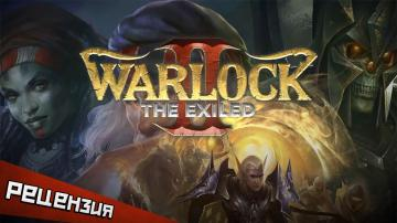 Warlock 2: The Exiled. Между мирами