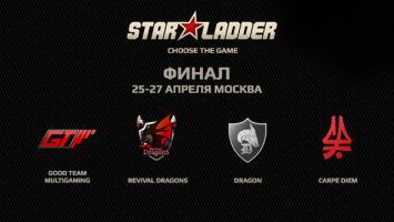 В выходные прошел московский финал StarLadder по League of Legends