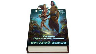 Виталий Зыков расширит границы мира Prime World