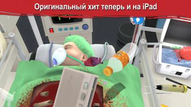 Симулятор хирурга Surgeon Simulator для iPad теперь доступен и на русском языке