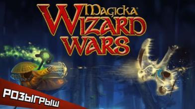 Открытое бета-тестирование Magicka: Wizard Wars начнется 27 мая. Розыгрыш ключей