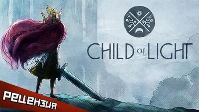 Child of Light. Интерактивная сказка