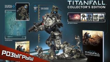 Розыгрыш коллекционного издания Titanfall (итоги)