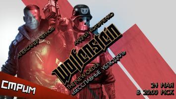 Субботний стрим — Wolfenstein: The New Order. Бесславные ублюдки