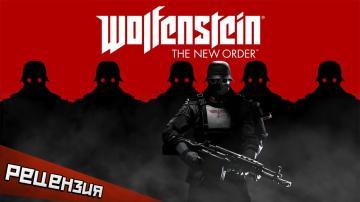 Wolfenstein: The New Order. Жесть